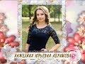 С Днем рождения вас Анжелика Юрьевна Абрамова mp3
