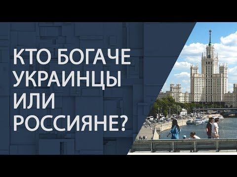 Кто богаче украинцы или россияне?