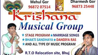 Radha Dhund Rahi in (Bhajan) Karaoke with hindi lyrics by mehul karaoke