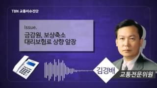 TBN교통이슈진단_금감원, 보상축소 대리보험료 상향 앞…