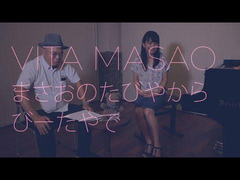 Vita Masao 02 音楽家を訪ねるまさおの旅~ピアニスト萬谷衣里さん Part2