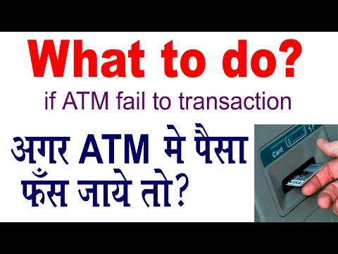 What to do if ATM fail to give note (money) | get penalty from BANK