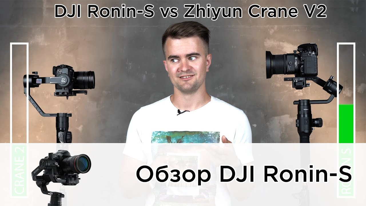 Обзор DJI Ronin-S и сравнение с Zhiyun Crane v2 - YouTube