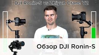 Обзор DJI Ronin-S и сравнение с Zhiyun Crane v2