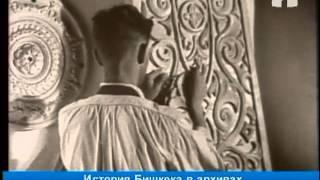 Изменения Бишкека на протяжении 138-ми лет