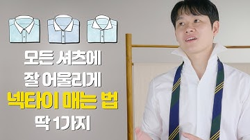 세상에서 가장 유용한 넥타이 매는 법