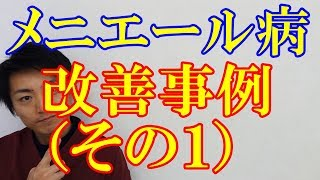 メニエール病の改善事例(その1)「和歌山の整体 廣井整体院」