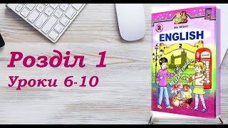Англійська мова (2 клас) Алла Несвіт / Розділ 1 (Уроки 6-10)
