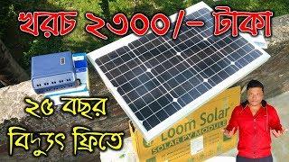 ২৩০০/- টাকা খরচে ২৫ বছর বিদ্যুৎ ফ্রিতে | Solar Panel & Solar Charge Controller Unboxing & Review