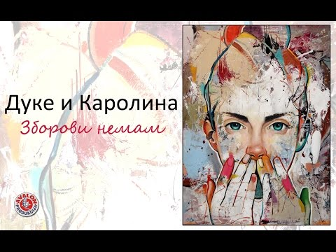 Duke i Karolina - Zborovi nemam (Official Lyrics Video)