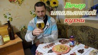 Итальянское пиво и вечер итальянской кухни