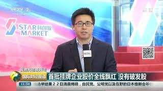 [国际财经报道]聚焦科创板开市 首批挂牌企业股价全线飘红 没有破发股| CCTV财经
