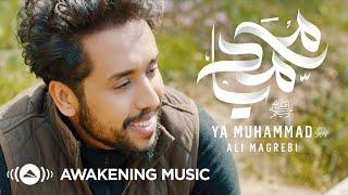 Ali Magrebi - Ya Muhammad علي مغربي - يا محمد ﷺ | Official Music Video