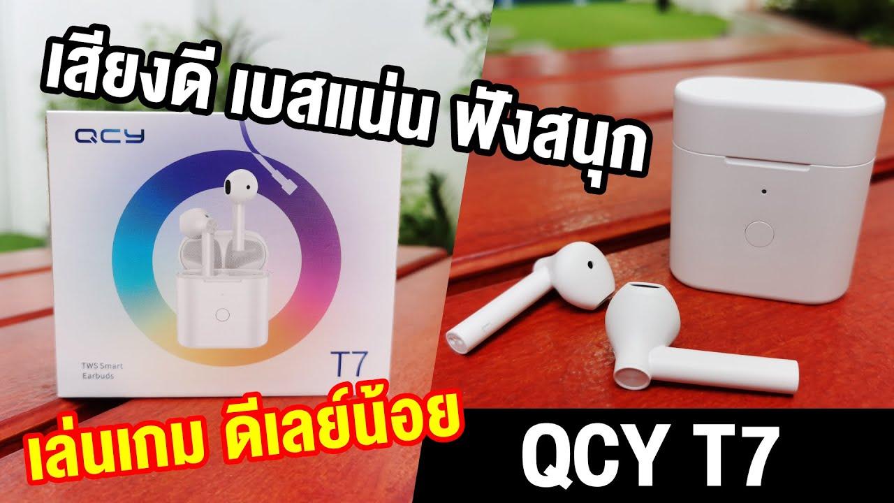 รีวิวหูฟัง TWS แบบ Half-In-Ear ที่ถูกและคุ้มที่สุด!! QCY T7 ดีไซน์สวย เสียงดี เชื่อมต่อง่าย