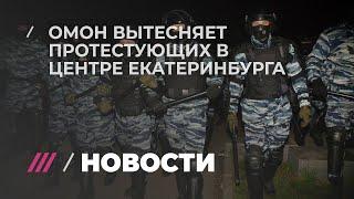 ОМОН начал вытеснять из сквера участников акции против храма в Екатеринбурге