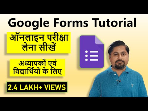 google-forms---create-a-quiz-|-multiple-choice-questions---tutorial-in-hindi