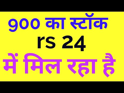 Rs 900 Ka Stock Rs 24 Me Mil Raha H Video Ko End Tak Watch