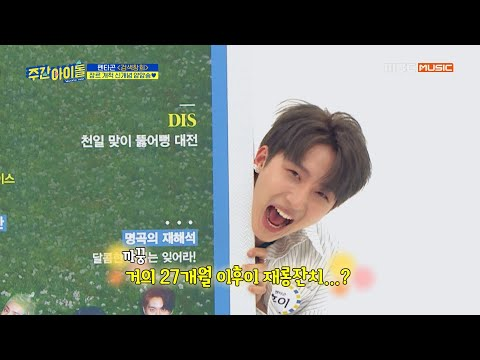 [Weekly Idol EP.416] [얌얌송] '펜타곤 애교 담당 = 후이'인게 확실해..ㅠ