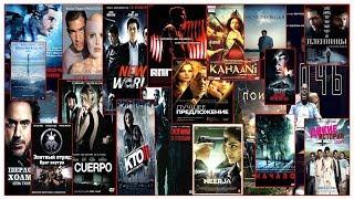 Самые рейтинговые триллеры современности (часть II) / The most rated thrillers of our time (part II)