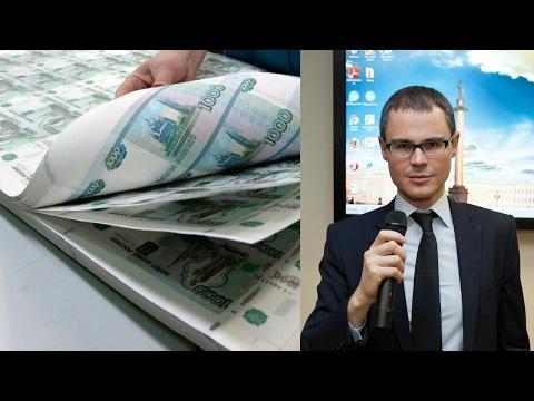 АНТИЭКОНОМИКС 25. Как рост денежной массы наносит ущерб экономике