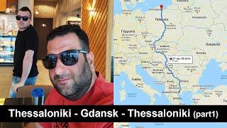 Θεσσαλονίκη - Γκντανσκ - Θεσσαλονίκη (part 1)