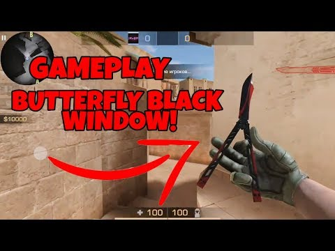 GAMEPLAY BUTTERFLY BLACK WINDOW STANDOFF 2! ГЕЙМПЛЕЙ С НОЖОМ БАБОЧКОЙ СТЕНДОФФ 2!
