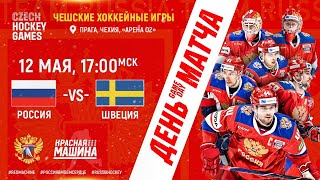 Чешские хоккейные игры. Россия- Швеция