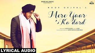 Mere Yaar Ka Dard (Lyrical Audio) | Noor Gujral | New Punjabi Song 2019 | White Hill Music