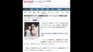 野村宏伸がデレデレ結婚報告会見!ツーショット写真も公開 スポーツ報知...