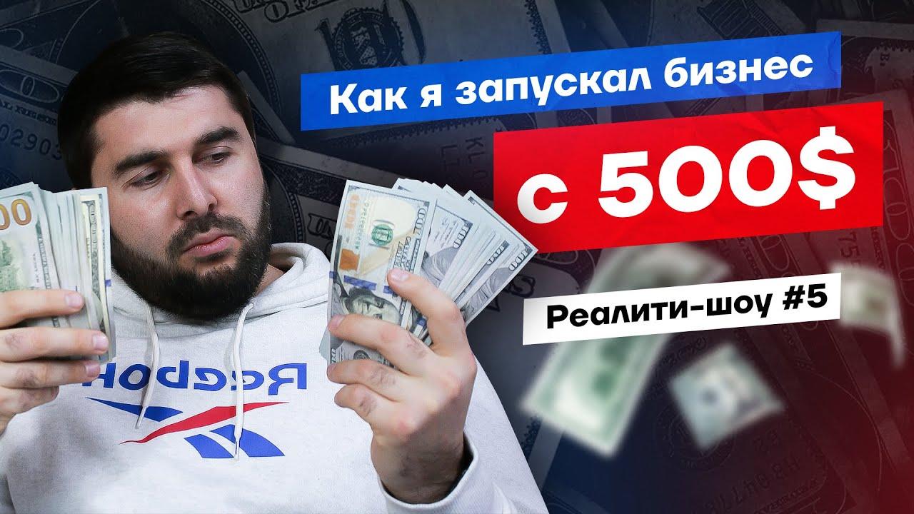 Реально ли запустить товарный бизнес с 500$ / Можно ли заработать на одежде из Турции? / 5 часть