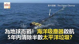 為地球而戰!海洋吸塵器啟航 5年內清除半數太平洋垃圾?《科技大觀園》2018.10.02