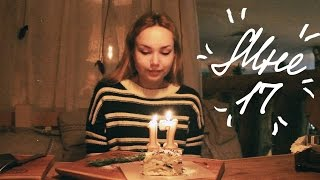 Как отпраздновать день рождения? ♡ Мне 17 ♡ Влог(, 2016-07-19T17:30:51.000Z)