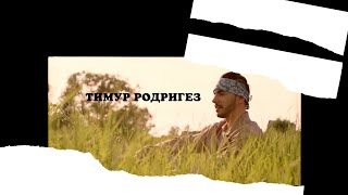 Смотреть клип Тимур Родригез - Без Тебя Легче