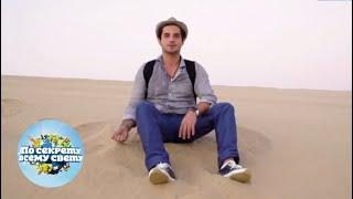Доха, Worldwide Secret, Каттеры.   лучшие шоу о путешествиях