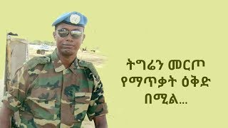 Voice of Amhara Daily Ethiopian News August 3, 2017