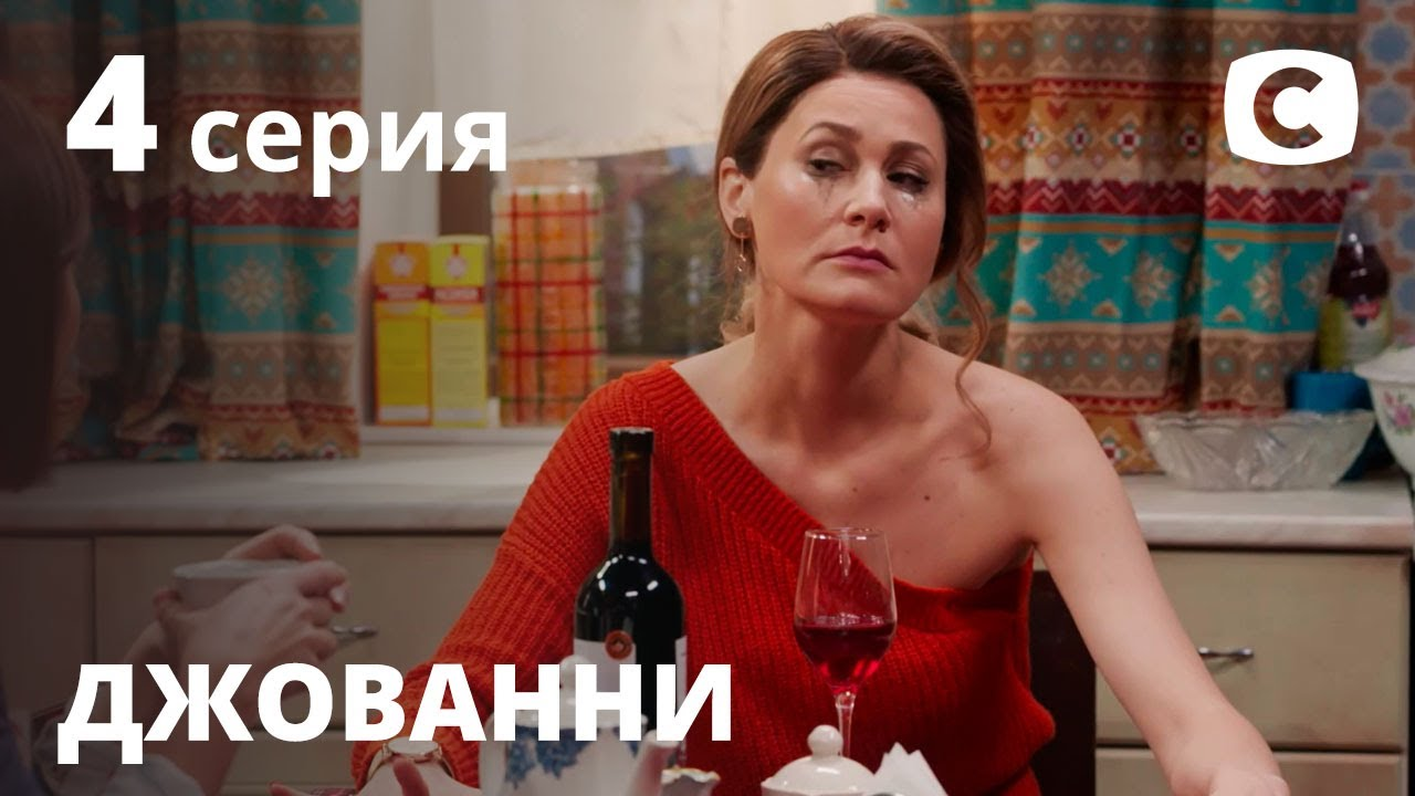 Сериал Джованни: Серия 4   КОМЕДИЯ 2020