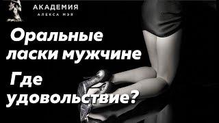 ღ ♥ Получает ли ЖЕНЩИНА удовольствие от Минета?