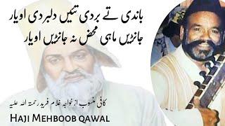 Bandi ty bardi  | kaafi khawaja Ghulam fareed r.a || haji Mehboob qawal r.a || Qawali Golra sharif