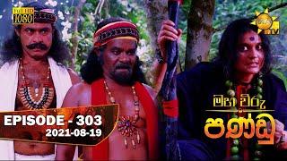 Maha Viru Pandu | Episode 303 | 2021- 08- 19 Thumbnail