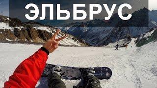 Как я учился кататься БЕЗ инструктора на сноуборде - Приэльбру́сье