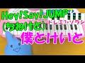 1本指ピアノ【僕とけいと】Hey! Say! JUMP 知念侑李 岡本圭人平成ジャンプ 簡単ドレミ楽譜 初心者向け
