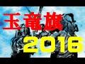 2016玉竜旗【決勝②/大将戦】九州学院(星子) vs 島原(松崎)