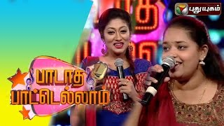 Padatha Patellam show 28-11-2015 today episode full hd youtube video 28.11.15 | Puthuyugam Tv shows Padatha Patellam 28th November 2015
