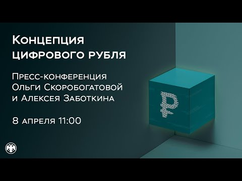 Концепция цифрового рубля: пресс-конференция Ольги Скоробогатовой и Алексея Заботкина