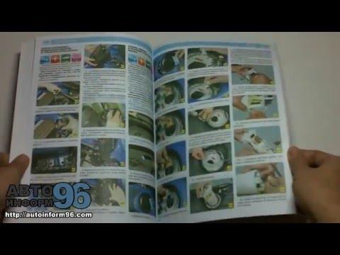 Книга по ремонту автомобиля Шевроле Авео (Chevrolet Aveo)