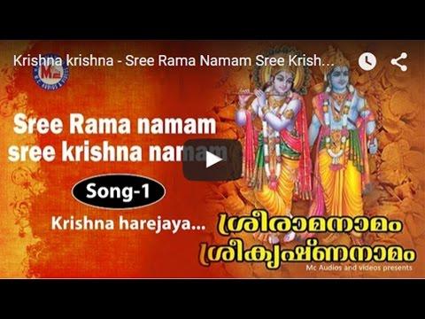 Krishna hare jaya - Sree Rama Namam Sree Krishna Namam