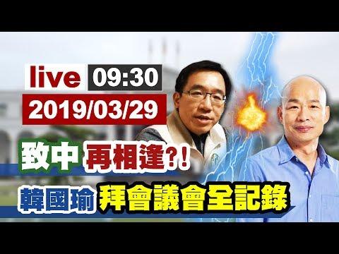 【完整公開】LIVE 致中再相逢?! 韓國瑜拜會議會全記錄