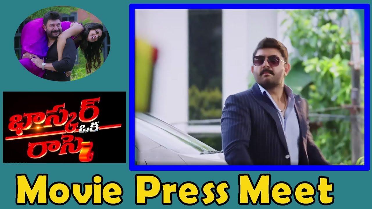 Bhaskar Oka Rascal Movie Teaser Launch|pnd media