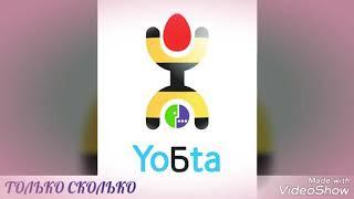 ВСЕ МОБИЛЬНЫЕ ОПЕРАТОРЫ ОБЪЕДИНИЛИСЬ! БЕЛАФОНТС - новейшая мобильная сеть на базе YOUbTA.