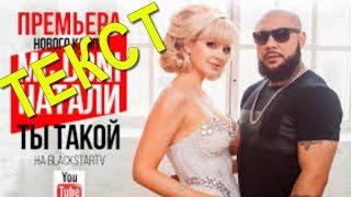 MC Doni feat  Натали Ты такой мужчина с бородой ТЕКСТ ПЕСНИ